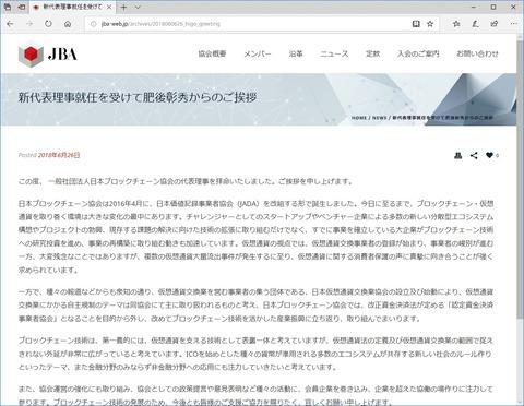 日本ブロックチェーン協会(JBA...