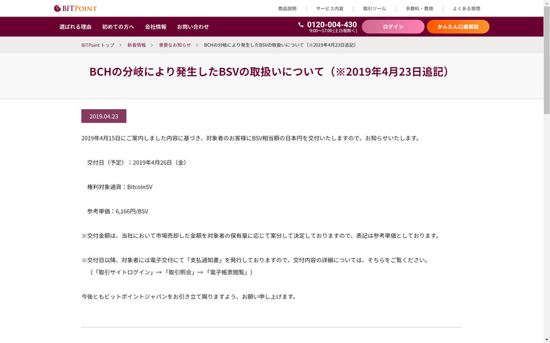 ビットコイン (Bitcoin) へ 日本円   変換する 1 BTC → JPY