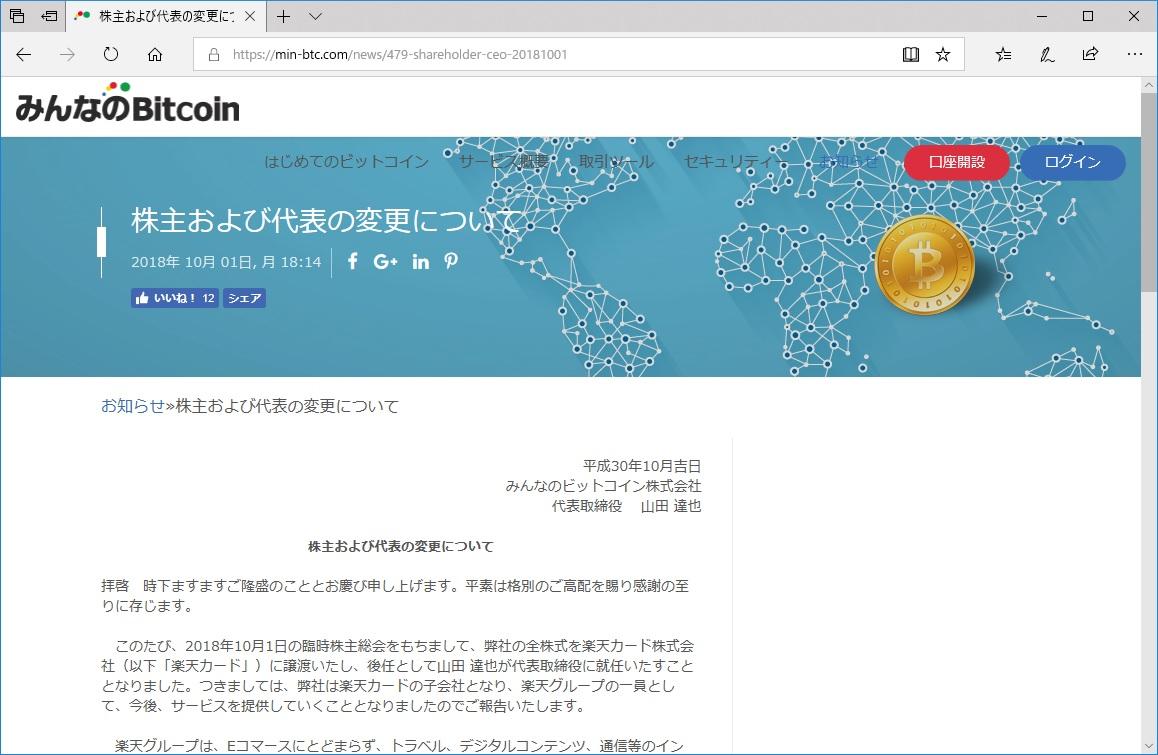 楽天傘下の仮想通貨取引所「みんなのビットコイン」4月より新たなサービス開始へ