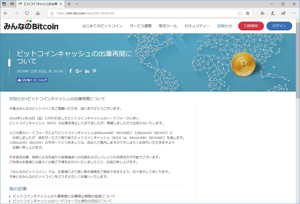 BCH(ビットコインキャッシュ)入出金の再開について   Zaif Exchange