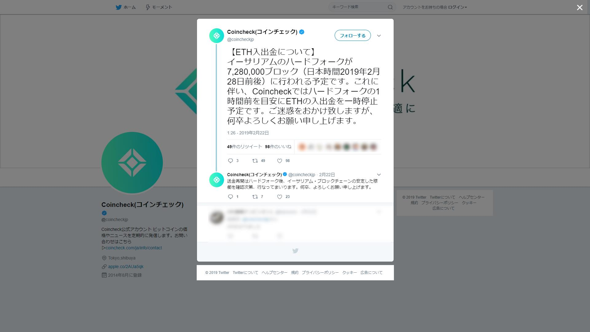 coincheck 貸 仮想 通貨